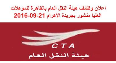 اعلان وظائف هيئة النقل العام بالقاهرة للمؤهلات العليا منشور بجريدة الاهرام 21-09-2016