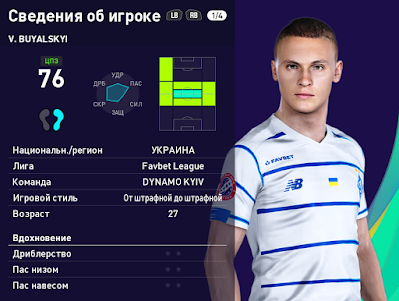 PES 2021 Faces Vitaliy Buyalskyi by Serge