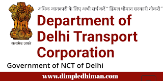 DTC Vacancy 2021: दिल्ली परिवहन निगम (Delhi Transport Corporation)