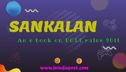 PLI rules & POLI rules 2011 e book pdf download