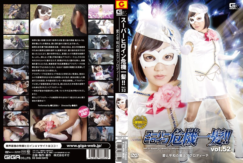 THP-52 Superheroine In Grave Hazard Vol.52 The Fighter Of Love And Peace Aphrodite