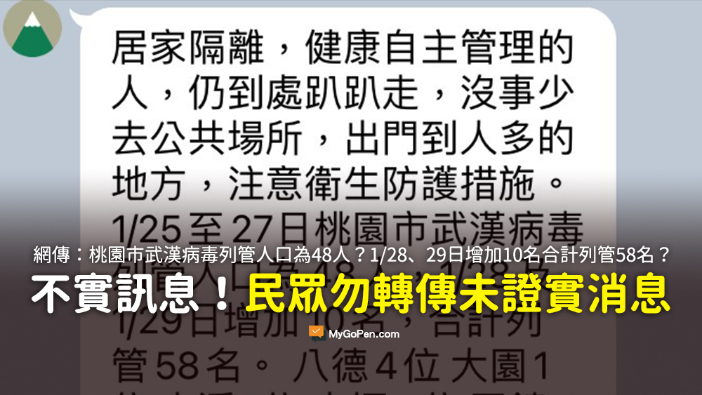 1/25至27日桃園市武漢病毒列管人口為48人 疫情 謠言