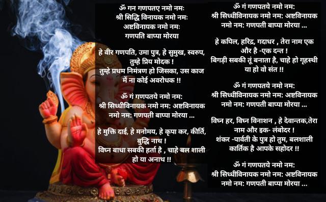 Om Gan Ganpataye Namo Namah Lyrics In Hindi