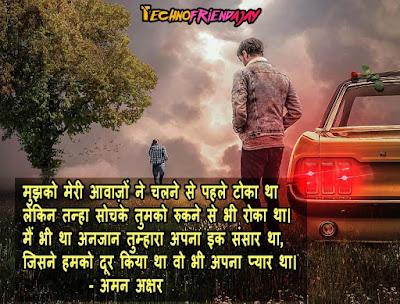 aman akshar geet wo bhi apna pyar tha