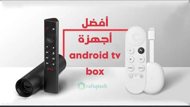 أفضل اجهزة اندرويد تي في (Android box tv) لسنة 2021