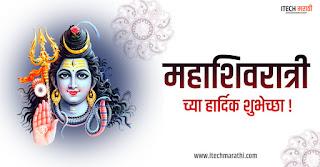 mahashivratri chya hardik shubhechha banner