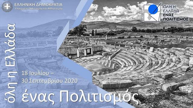 """Γιάννενα: """"Όλη Η Ελλάδα Ένας Πολιτισμός """" :Η Εφορεία Αρχαιοτήτων Ιωαννίνων ..Υποδέχεται Την Εθνική Λυρική Σκηνή!"""