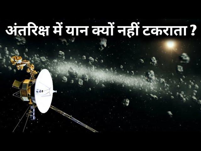अंतरिक्ष में कोई भी यान एस्टेरॉइड से क्यों नहीं टकराता? Why does no spacecraft hit an asteroid?