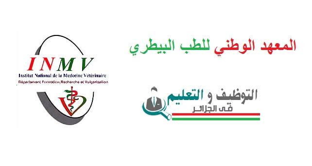 اعلان توظيف بالمعهد الوطني للطب البيطري 21 جانفي 2021
