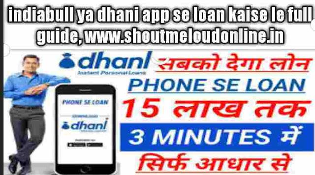 indiabull ya dhani app se loan kaise le full guide