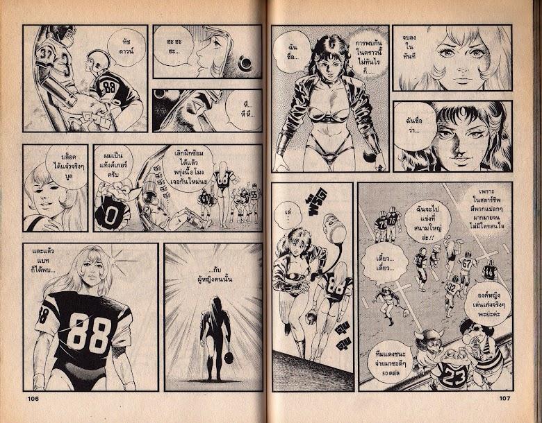 Black Knight Bat - หน้า 55
