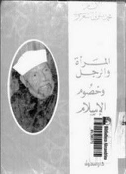 المرأة و الرجل و خصوم الإسلام - محمد متولي الشعراوي