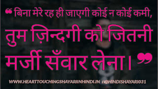 Best Attitude Shayari in Hindi After Breakup -2020