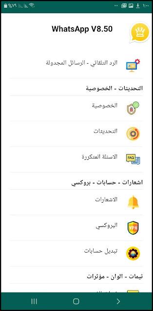 تحميل واتس اب الذهبى Whatsapp Gold اخر اصدار