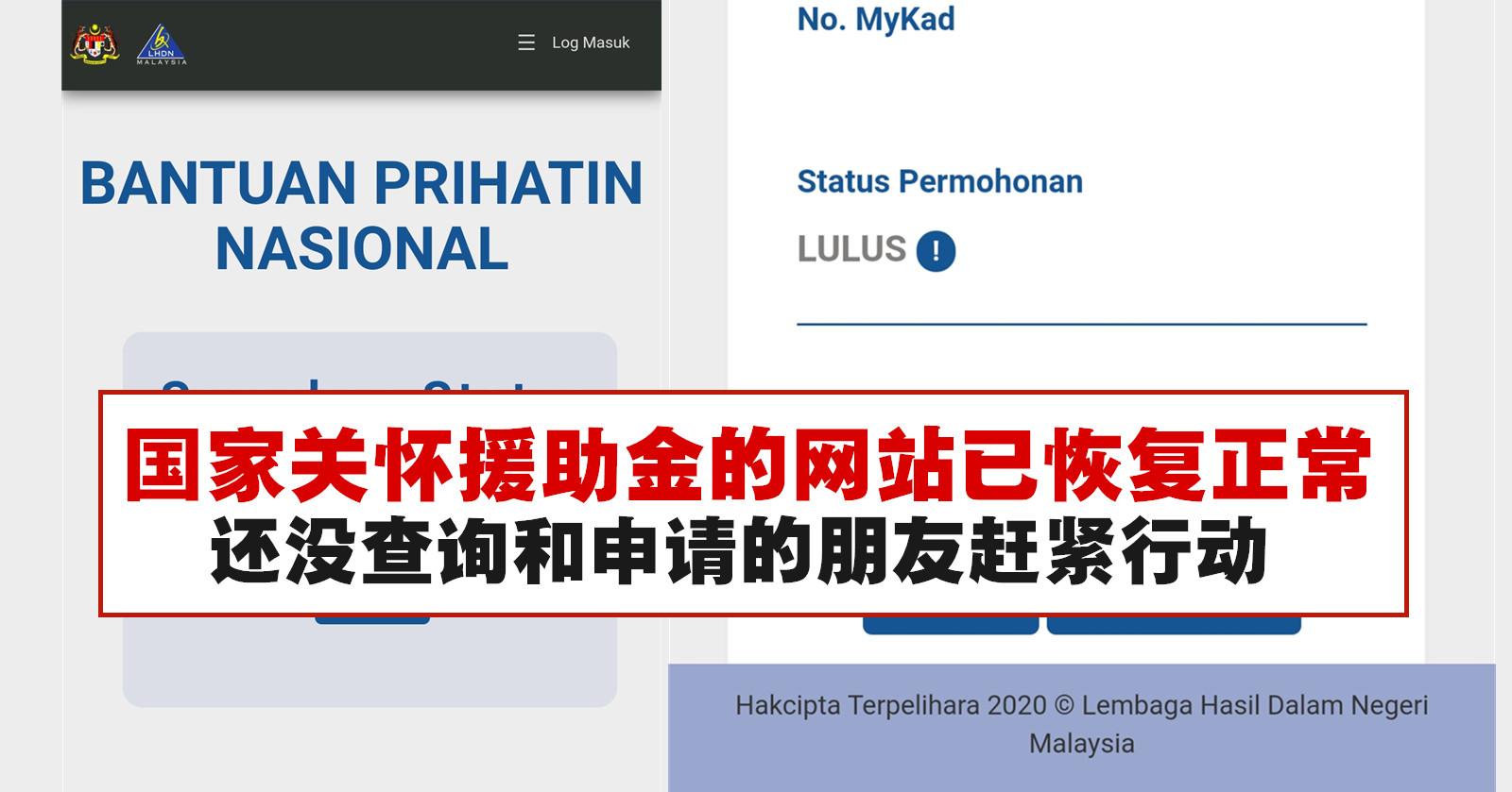 国家关怀援助金的网站已恢复正常,还没查询和申请的朋友赶紧行动