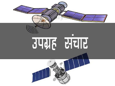 Satellite Communication in