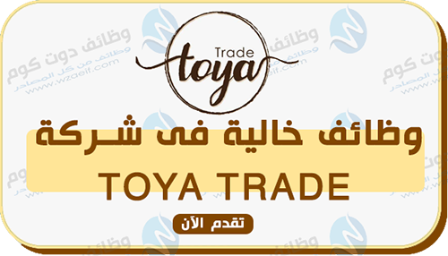 وظائف خالية فى شركة toya trade  فى عدة تخصصات على موقع وظائف دوت كوم