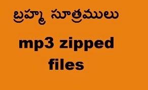 బ్రహ్మ సూత్రములు_mp3 zipped files
