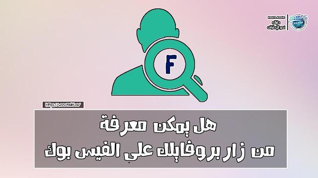 هل يمكن معرفة من يزور حسابك او بروفايلك على الفيس بوك