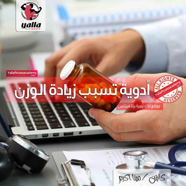 إنتبه - أدوية قد تسبب زيادة الوزن !