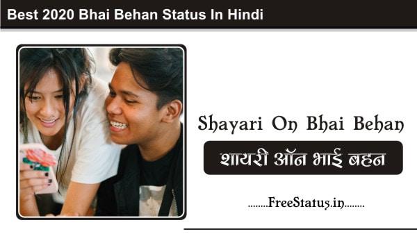 Shayari On Bhai Behan / Best 2020 Bhai Behan Status In Hindi