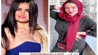 بسبب حنين حسام سما المصري تريند تويتر.. تعرف على التفاصيل
