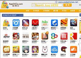 تحميل متجر الصيني AppChina الاصلي للاندرويد بضغطة واحدة