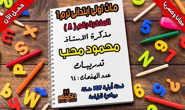 تحميل مذكرة Math للصف الاول الابتدائي ترم اول PDF للاستاذ محمود محب