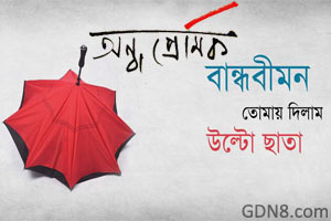 Bandhobimon - Ondho Premik Bengali Album