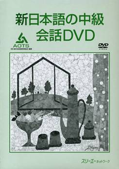 新日本語の中級 会話 DVD - Shin Nihongo No Chuukyuu Kaiwa Video