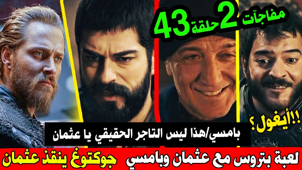 مسلسل المؤسس عثمان الحلقة 43 جزء 2 إعلان