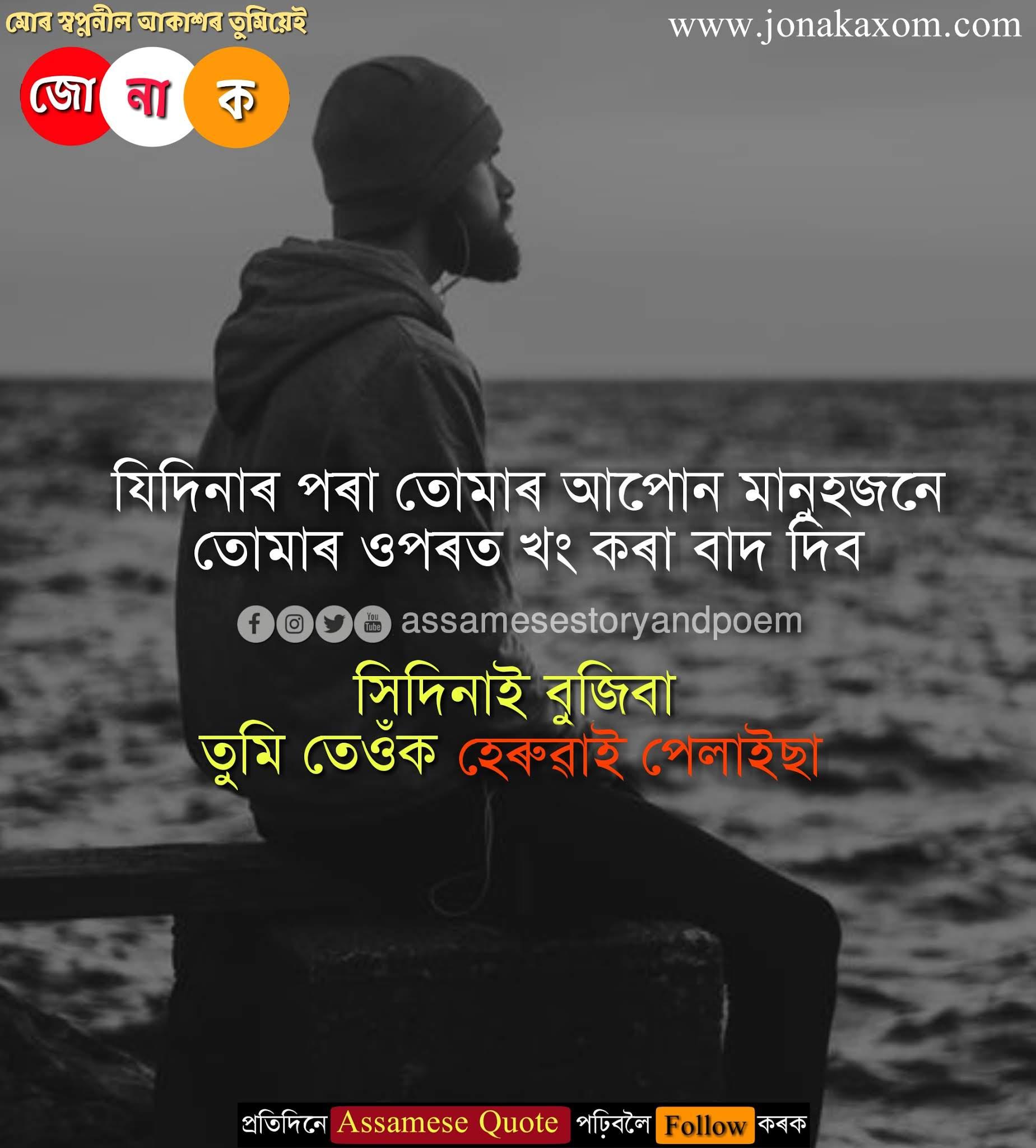 assamese sad quotes image | assamese facebook status