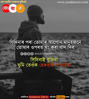 assamese sad quotes image