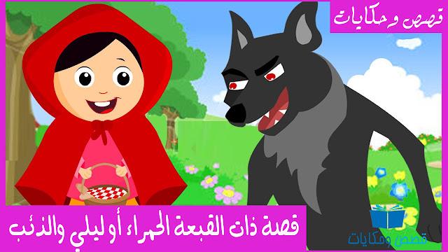 قصة ذات القبعة الحمراء أو ليلي والذئب