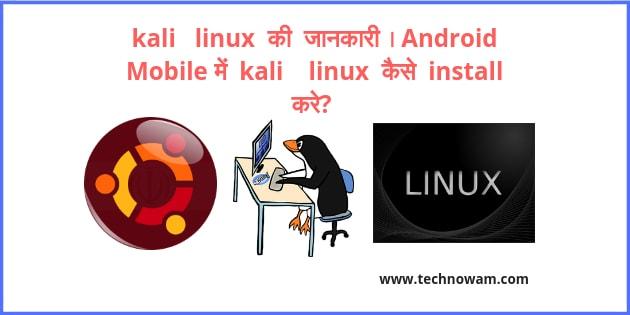 Kali Linux Ki Jankari। Kali Linux For Android