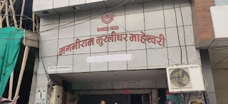 जिला प्रशासन ने कार्यवाही करते हुए मगनीराम मुरलीधर माहेश्वरी सुपर बाजार को किया सील