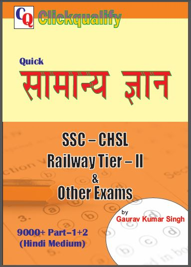 CQ General Knowledge ; For All Competitive Exam Hindi PDF Book