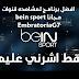 افضل برنامج لمشاهده قنوات bein sport مجانا EmbratoriaG7