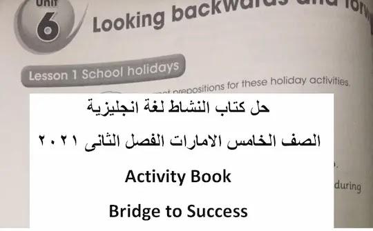 حل كتاب النشاط انجليزى Activity Book الصف الخامس الامارات الفصل الثانى 2021 الوحدة السادسة