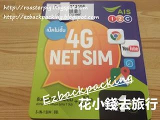 AIS7日泰國上網卡
