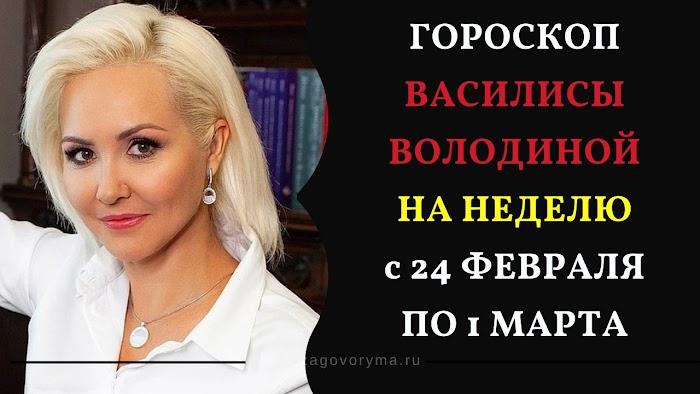 Гороскоп Василисы Володиной на неделю с 24 февраля по 1 марта 2020 года