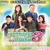 [Album] Thai MP3 Vol 09