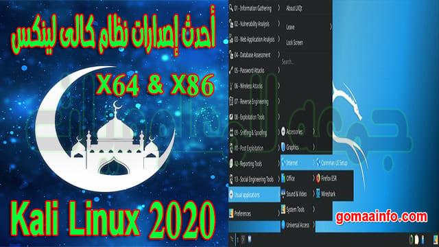 تحميل أحدث إصدارات نظام كالى لينكس | Kali Linux 2020.2