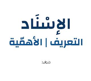 """تعريف الإسناد لغة واصطلاحا. أهمية الإسناد.   يقول الإمام علي بن المديني (ت 231 هـ): """"والفقه في معاني الحديث نصف العلم ومعرفة الرجال نصف العلم"""" المحدث الفاصل للرامهرمزي ص 320"""
