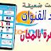 حمل التطبيق الذي يبحث عنه الجميع شاهد أقوى القنوات العربية المشفرة على هاتفك و بأنترنت ضعيفة