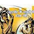 मधेपुरा में घटना के 12 दिन बाद भी नहीं हुआ मामला दर्ज, पीड़ित ने लगाई एसपी से गुहार