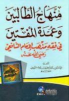 Download Kitab Syarah Minhaj ath-Thalibin