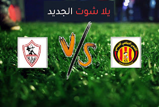 نتيجة مباراة الزمالك والترجي التونسي اليوم الثلاثاء في دوري أبطال أفريقيا