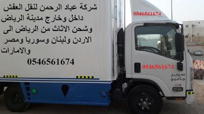نقل عفش الرياض  0546561674 - 0561313248 نقل عفش من الرياض الى الاردن | نقل عفش من الرياض الى سوريا | نقل عفش من الرياض الى لبنان