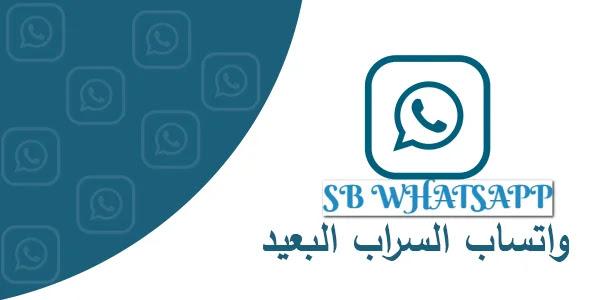تحميل SBWhatsApp APK (تحديث جديد 2021) واتس السراب البعيد بلس للاندرويد